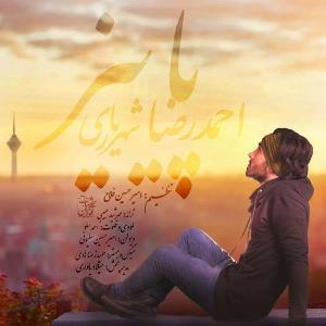آهنگ جدید احمدرضا شهریاری بنام پاییز
