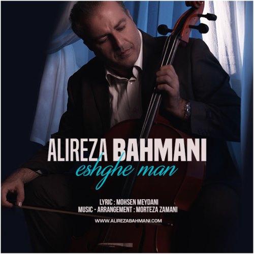 آهنگ جدید علیرضا بهمنی بنام عشق من