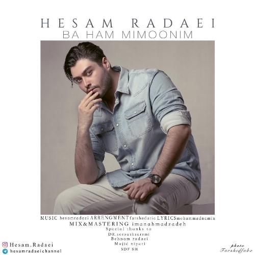 آهنگ جدید حسام ردایی بنام با هم می مونیم