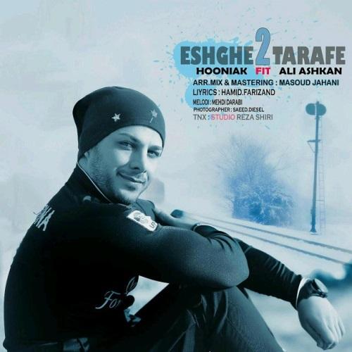 آهنگ جدید هونیاک و علی اشکان بنام عشق 2 طرفه