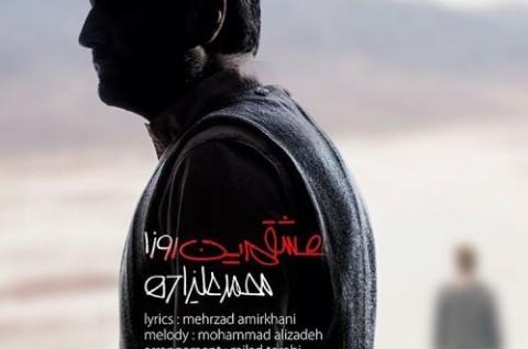 آهنگ جدید محمد علیزاده بنام عشقم این روزا