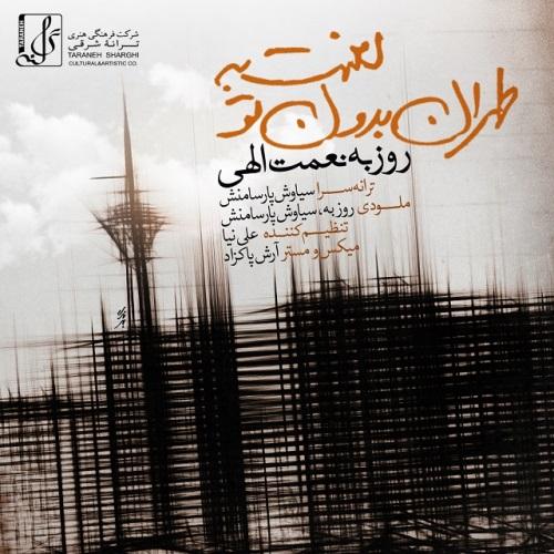 آهنگ جدید روزبه نعمت الهی بنام لعنت به تهران بدون تو