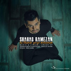 آهنگ جدید شهاب رمضان بنام با خنده گریه می کنم