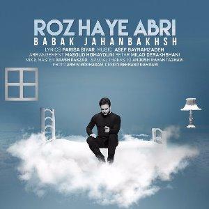 آهنگ جدید بابک جهانبخش بنام روزای ابری
