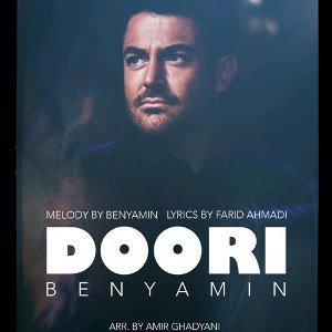 آهنگ جدید بنیامین بهادری بنام دوری