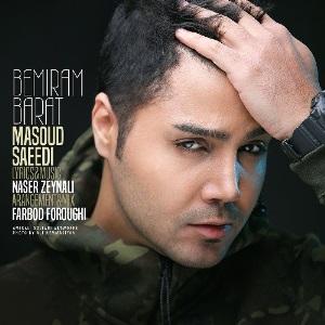 آهنگ جدید مسعود سعیدی بنام بمیرم برات