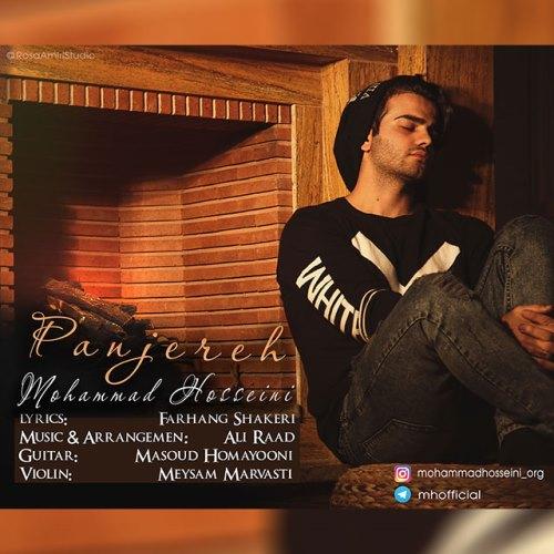 آهنگ جدید محمد حسینی بنام پنجره