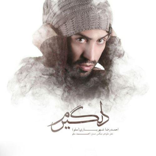 آهنگ جدید احمدرضا شهریاری بنام دلگیرم