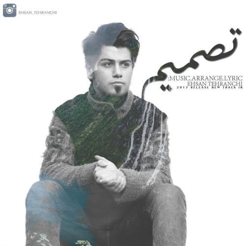 آهنگ جدید احسان تهرانچی بنام تصمیم