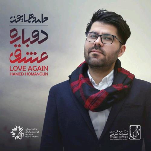 آلبوم جدید حامد همایون بنام دوباره عشق