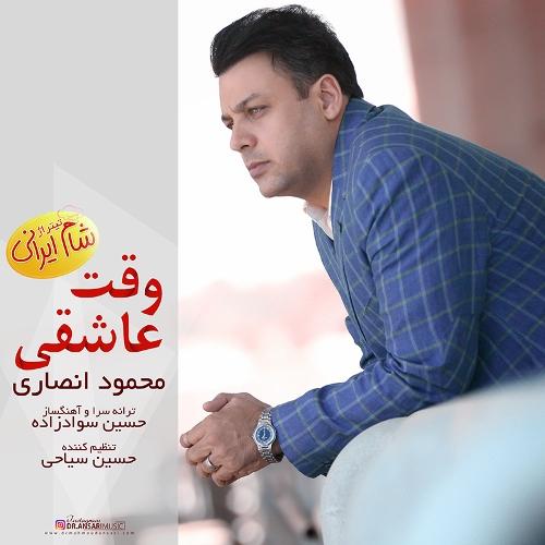 آهنگ جدید محمود انصاری بنام وقت عاشقی