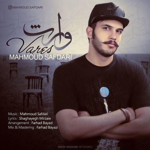 آهنگ جدید محمود صفدری بنام وارث