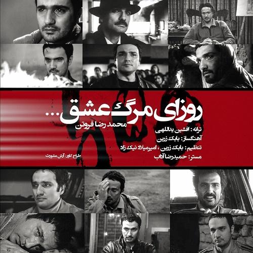 آهنگ جدید محمدرضا فروتن بنام روزای مرگ عشق