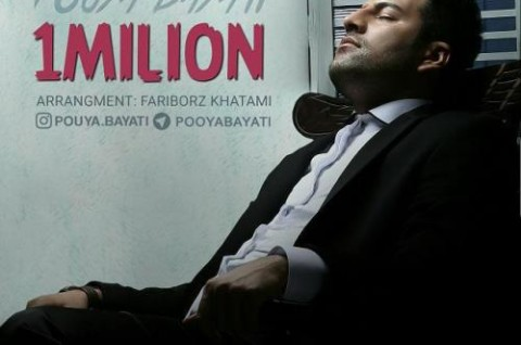 آهنگ جدید پویا بیاتی بنام یک میلیون