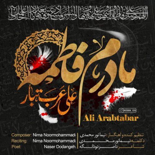 آهنگ جدید علی عرب تبار بنام مادرم فاطمه