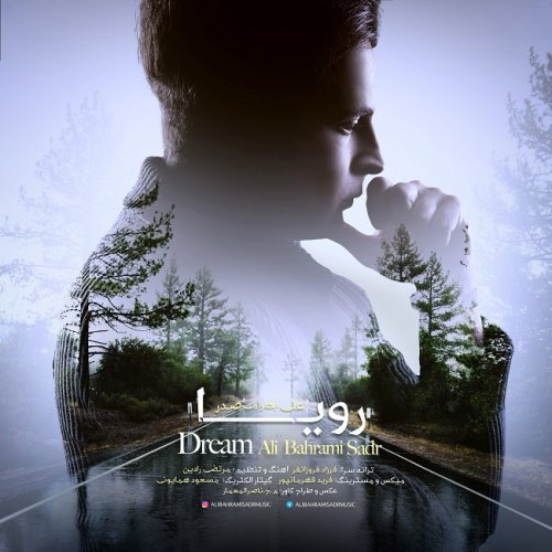 آهنگ جدید علی بهرامی صدر بنام رویا