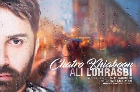آهنگ جدید علی لهراسبی بنام چترو خیابون