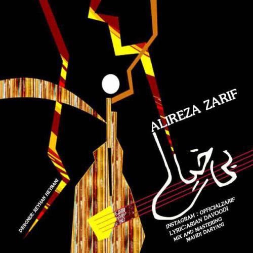 آهنگ جدید علیرضا ظریف بنام بی خیال