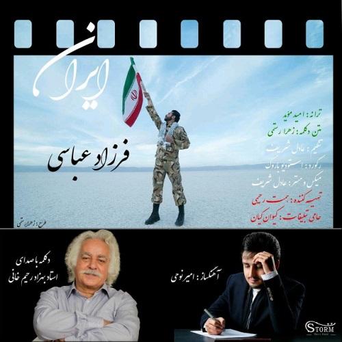 آهنگ جدید فرزاد عباسی بنام ایران
