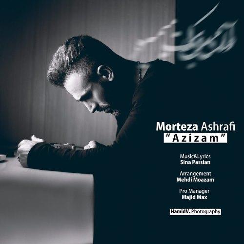 آهنگ جدید مرتضی اشرفی بنام عزیزم