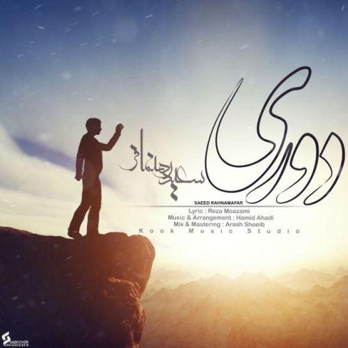 آهنگ جدید سعید رهنمافر بنام دوری
