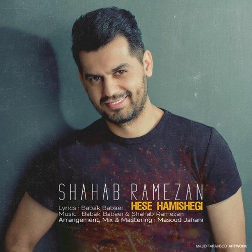 آهنگ جدید شهاب رمضان بنام حس همیشگی