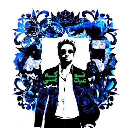 آهنگ جدید بنیامین بهادری بنام تو که عید منی