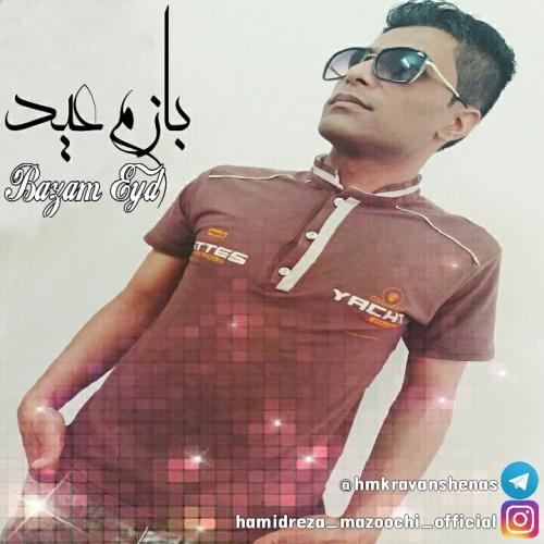آهنگ جدید حمیدرضا مازوچی بنام بازم عید