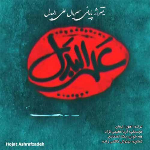 آهنگ جدید حجت اشرف زاده بنام علی البدل