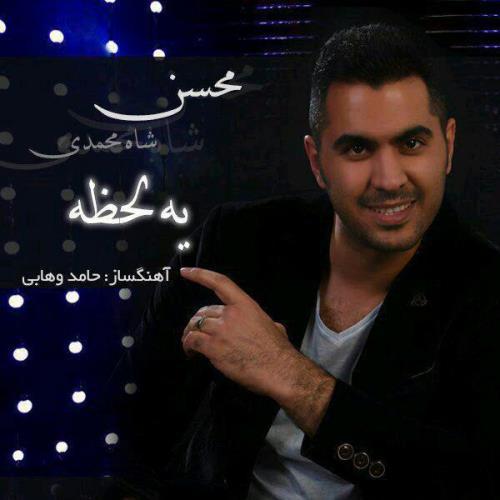 آهنگ جدید محسن شاه محمدی بنام یه لحظه