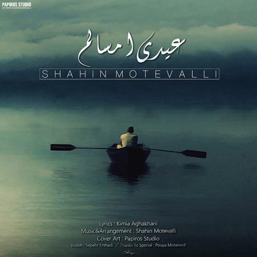 آهنگ جدید شاهین متولی بنام عیدی امسالم