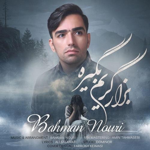 آهنگ جدید بهمن نوری بنام بزار گریم بگیره