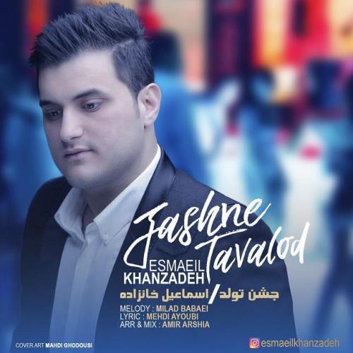 آهنگ جدید اسماعیل خانزاده بنام جشن تولد