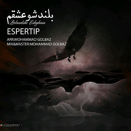 آهنگ جدید Espertip بنام بلندشو عشقم