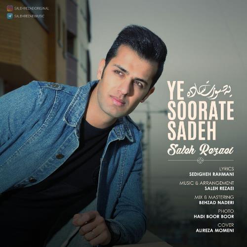 آهنگ جدید صالح رضایی بنام یه صورت ساده