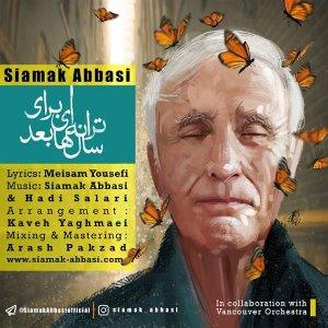 آهنگ جدید سیامک عباسی بنام ترانه ای برای سال ها بعد