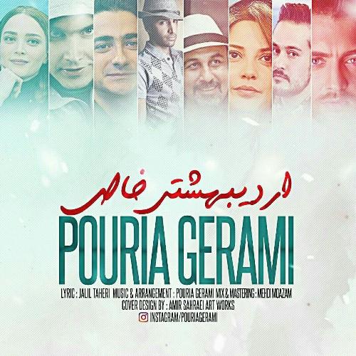 آهنگ جدید پوریا گرامی بنام اردیبهشتی خاص
