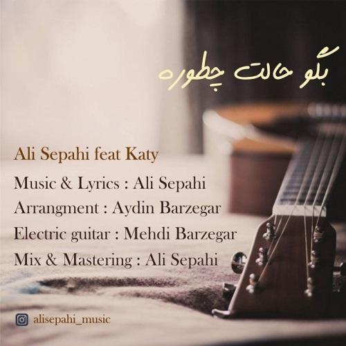 آهنگ جدید علی سپاهی بنام حالت چطوره
