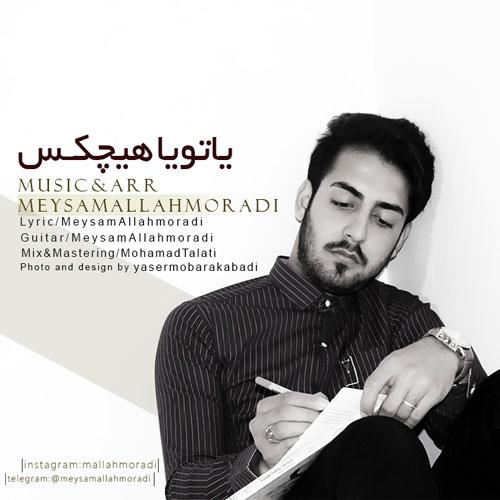 آهنگ جدید میثم الله مرادی بنام یا تو یا هیچکس