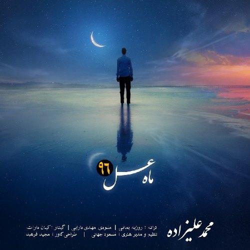 آهنگ جدید محمد علیزاده بنام ماه عسل 96