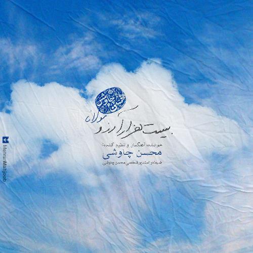 آهنگ جدید محسن چاوشی بنام بیست هزار آرزو
