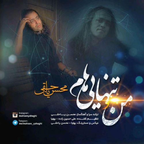 آهنگ جدید محسن یاحقی بنام منو تنهاییام