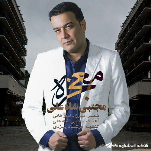 آهنگ جدید مجتبی شاه علی بنام معجزه