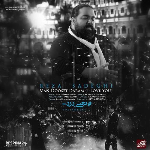 آهنگ جدید رضا صادقی بنام من دوست دارم