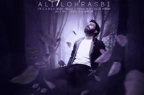 آهنگ جدید علی لهراسبی بنام چجوری تونستی