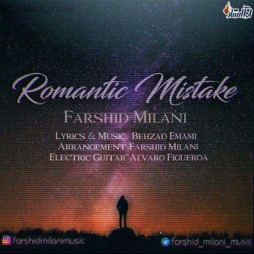آهنگ جدید فرشید میلانی بنام اشتباه رمانتیک