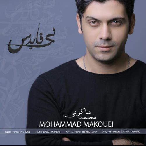 آهنگ جدید محمد ماکویی بنام بی فایدس