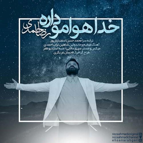 آهنگ جدید رضا احمدی بنام خدا هوامو داره