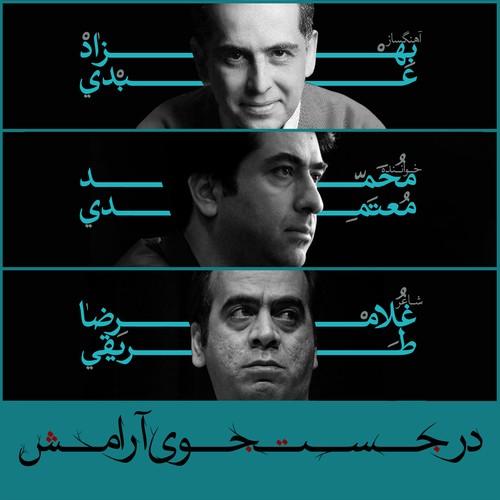 آهنگ جدید محمد معتمدی بنام در جستجوی آرامش