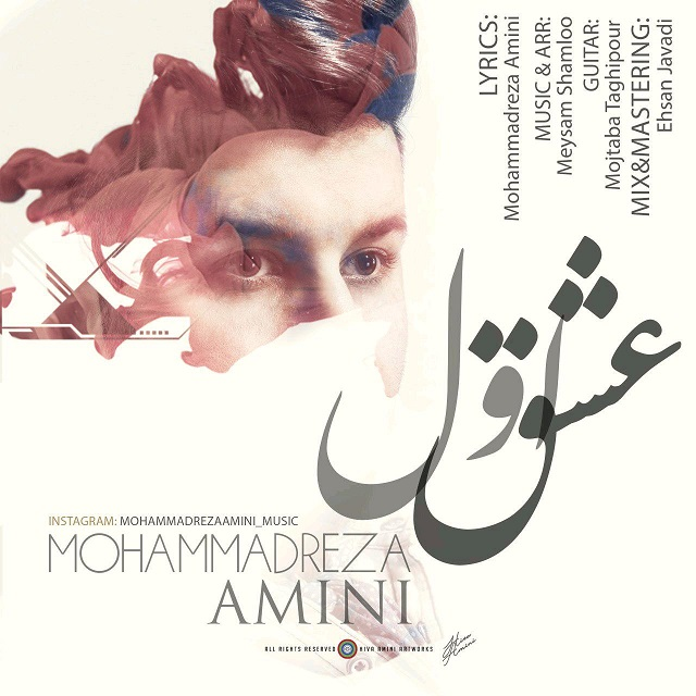 آهنگ جدید محمدرضا امینی بنام عشق اول